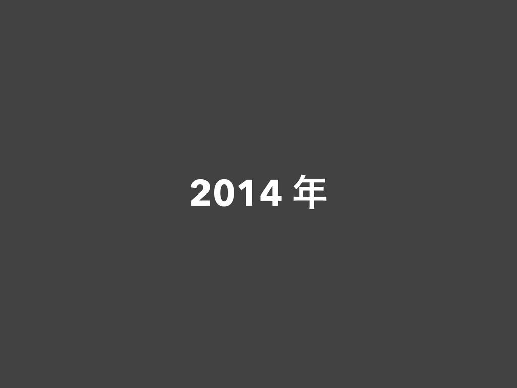 2014 