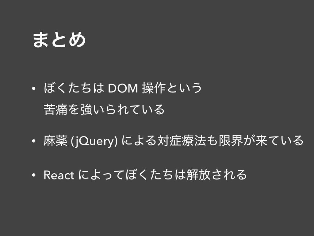 ·ͱΊ • ΅ͨͪ͘ DOM ૢ࡞ͱ͍͏ ۤ௧Λڧ͍ΒΕ͍ͯΔ • ຑༀ (jQuery)...