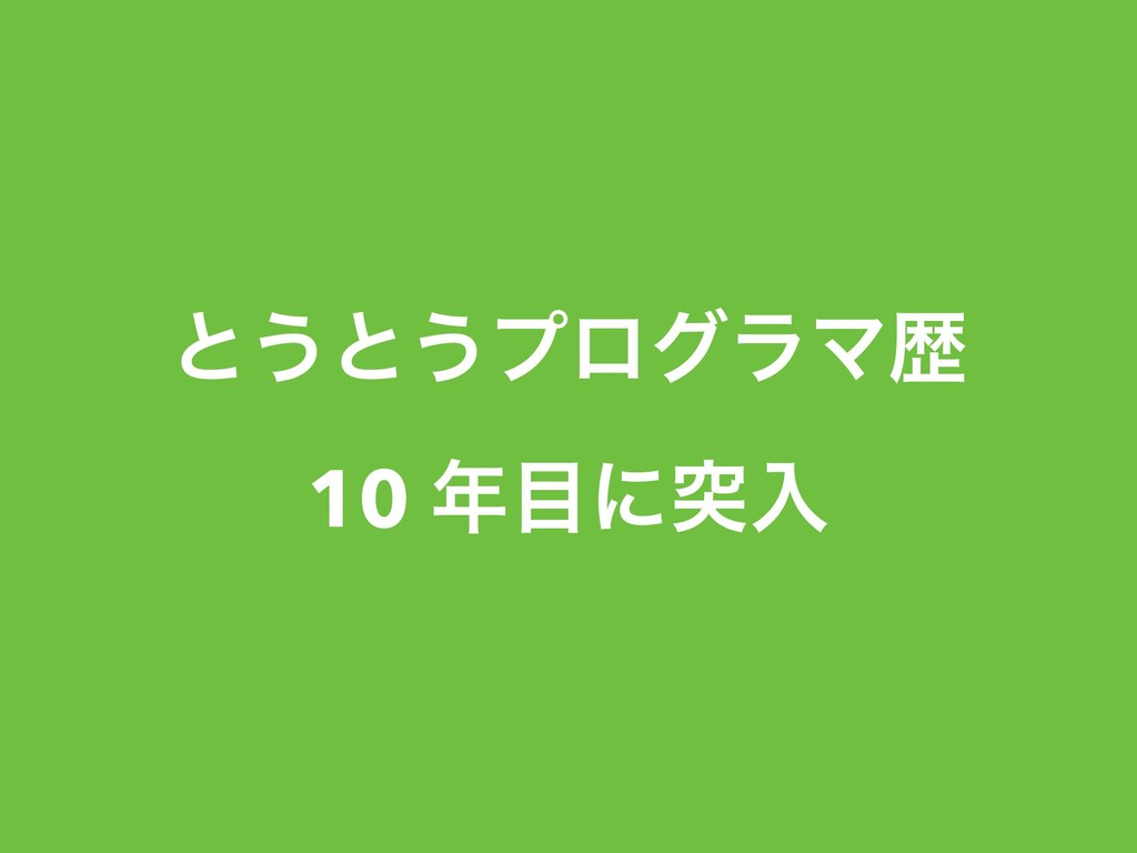 ͱ͏ͱ͏ϓϩάϥϚྺ 10 ʹಥೖ
