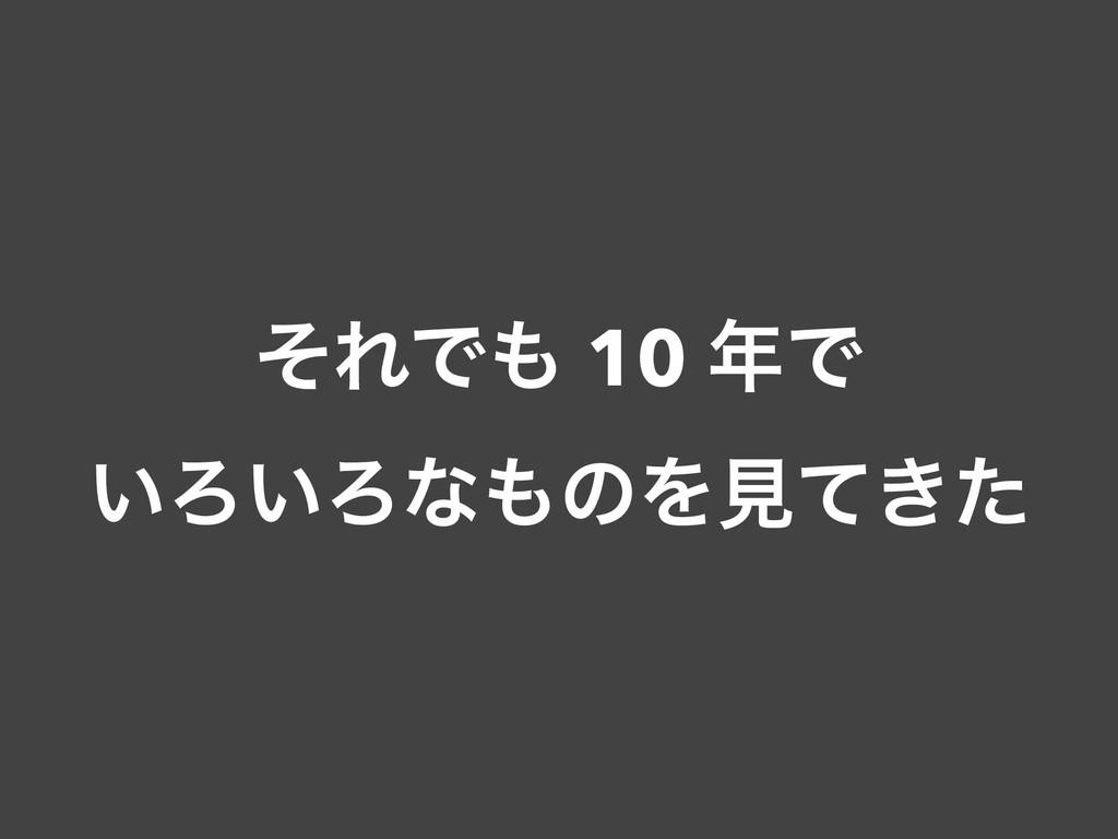ͦΕͰ 10 Ͱ ͍Ζ͍ΖͳͷΛݟ͖ͯͨ