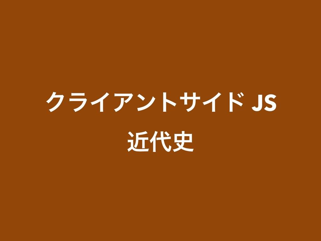 ΫϥΠΞϯταΠυ JS ۙ