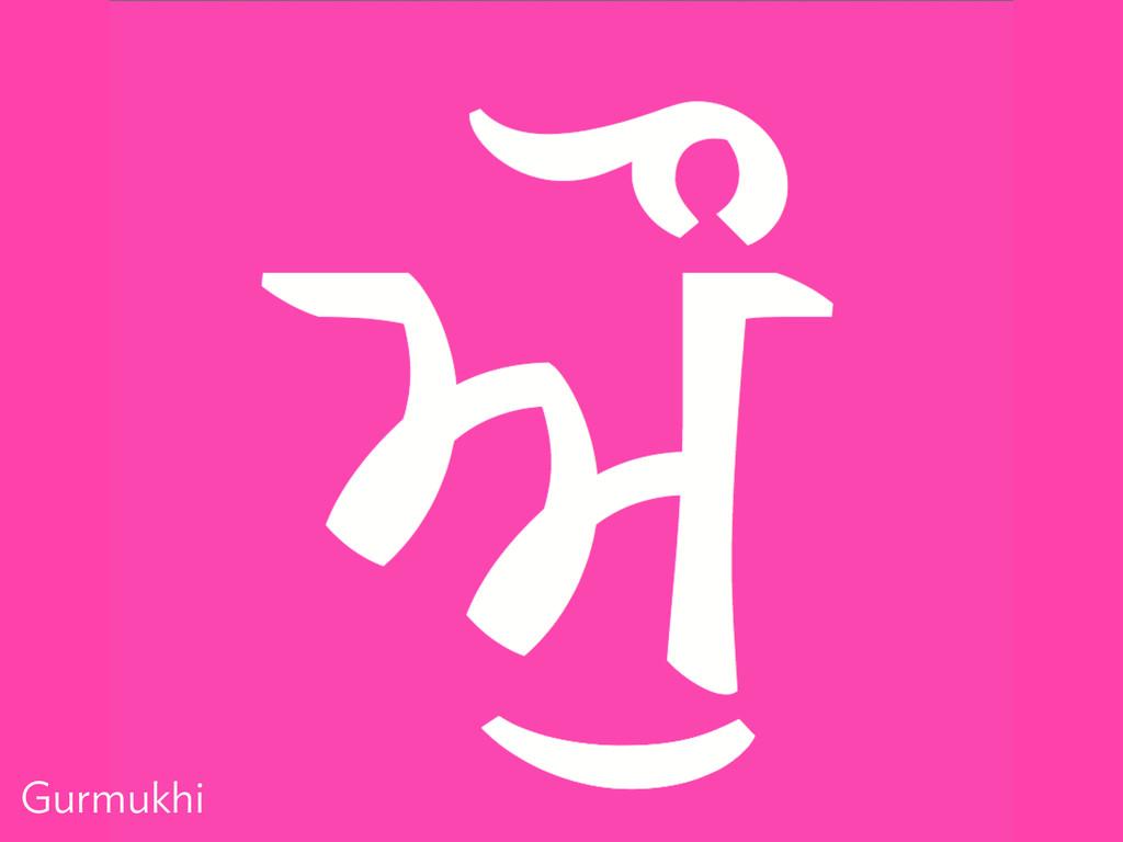 Gurmukhi