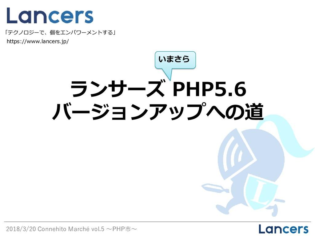 2018/3/20 Connehito Marché vol.5 〜PHP市〜 ランサーズ P...