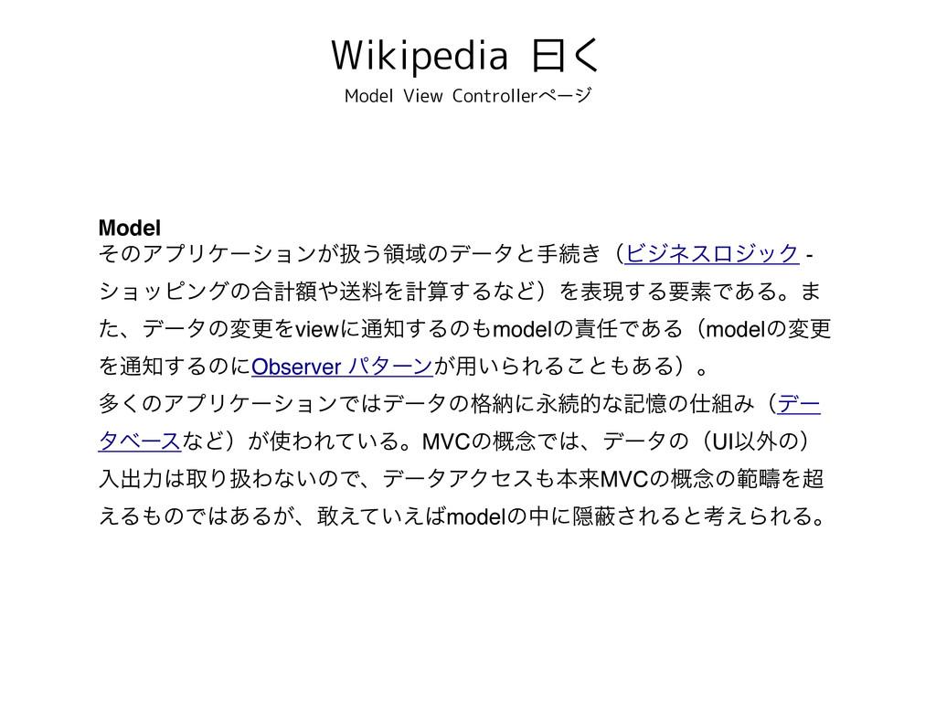 Wikipedia 曰く Model View Controllerページ Model ͦͷΞ...