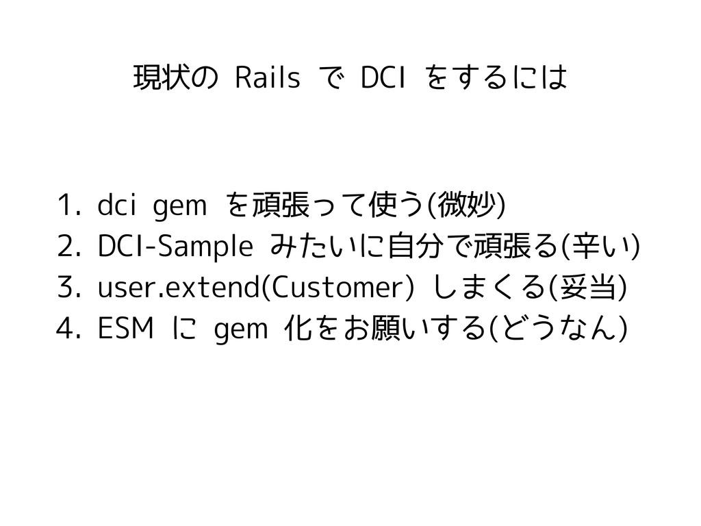 現状の Rails で DCI をするには 1. dci gem を頑張って使う(微妙) 2....
