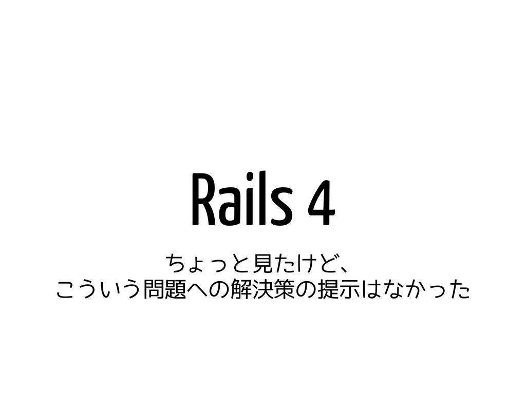 Rails 4 ちょっと見たけど、 こういう問題への解決策の提示はなかった