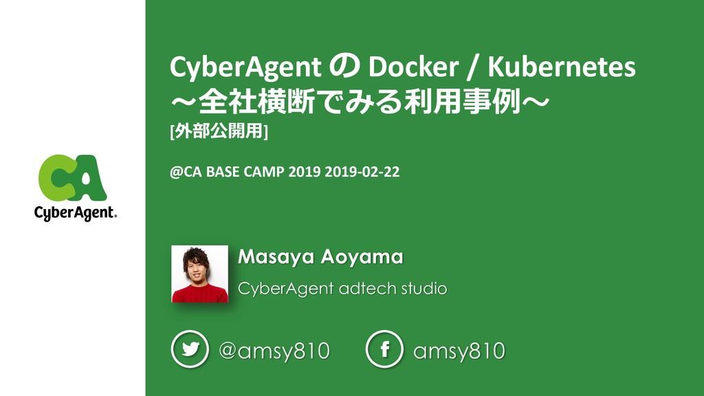 CyberAgent  Docker / Kubernetes   ...