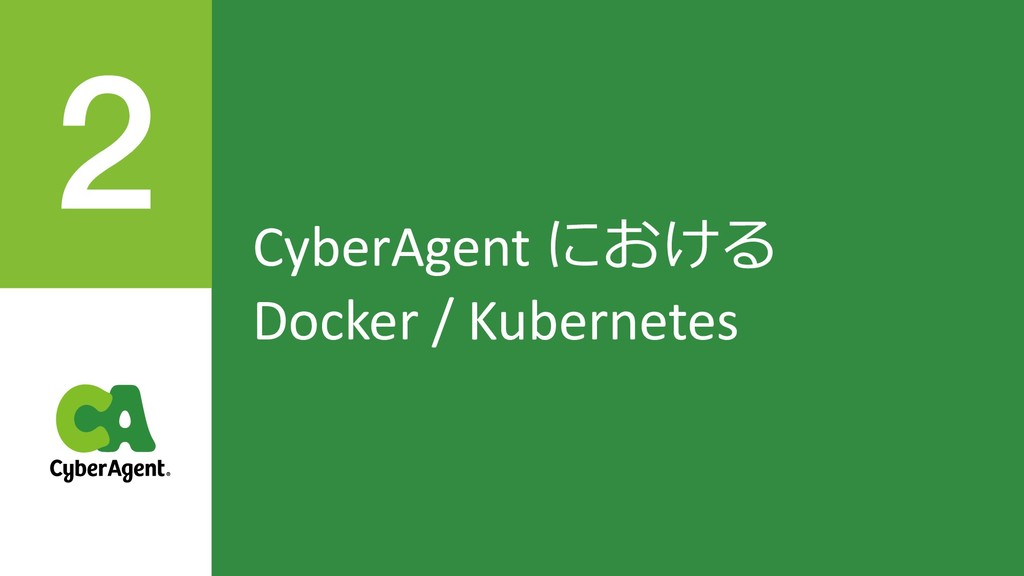 CyberAgent  Docker / Kubernetes