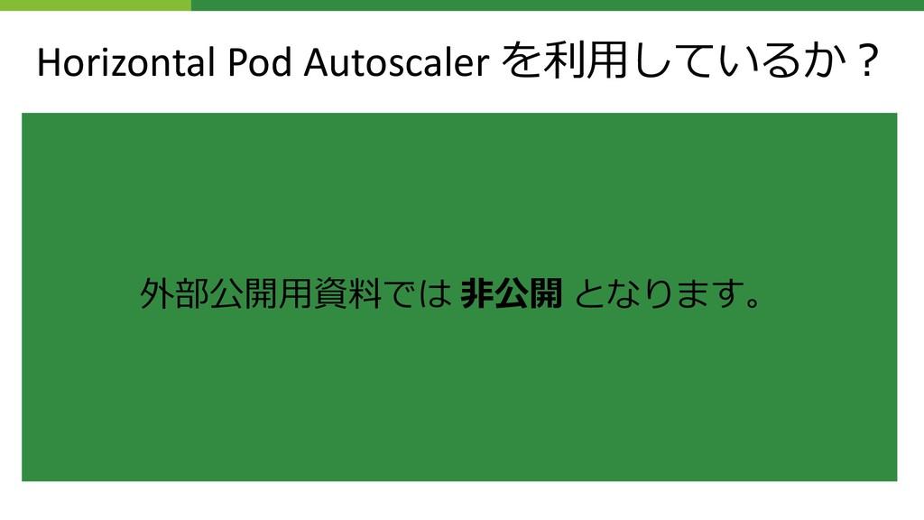 Horizontal Pod Autoscaler    ...