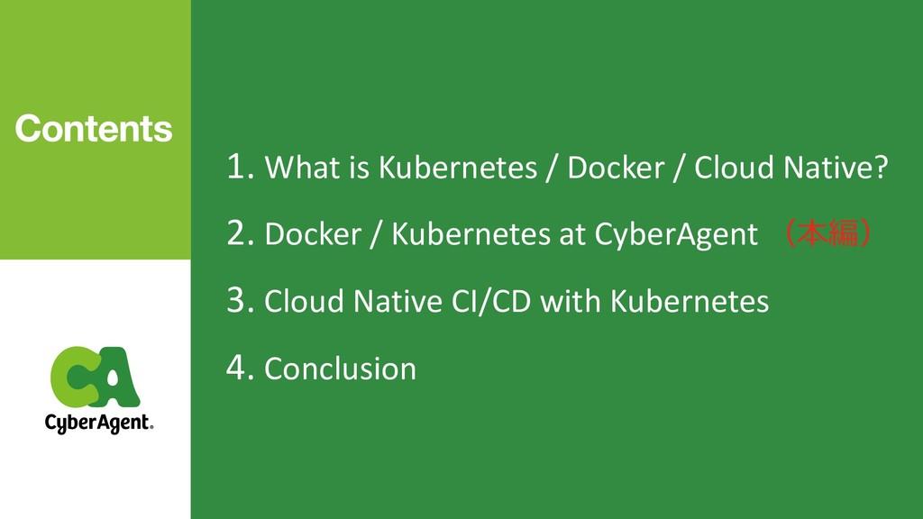 1. What is Kubernetes / Docker / Cloud Native? ...