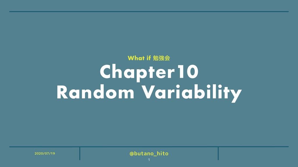 2020/07/19 @butano_hito Chapter10 Random Variab...