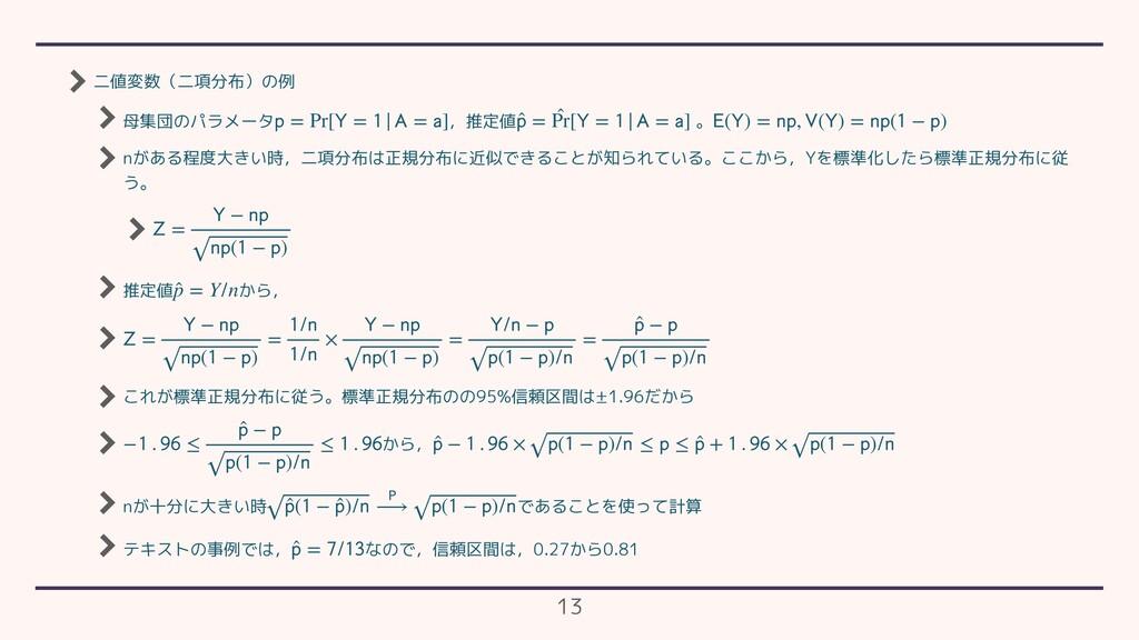 二値変数(二項分布)の例 母集団のパラメータ ,推定値 。 nがある程度大きい時,二項分布は正...