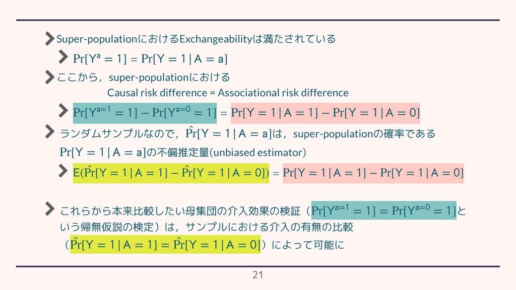 Super-populationにおけるExchangeabilityは満たされている = こ...