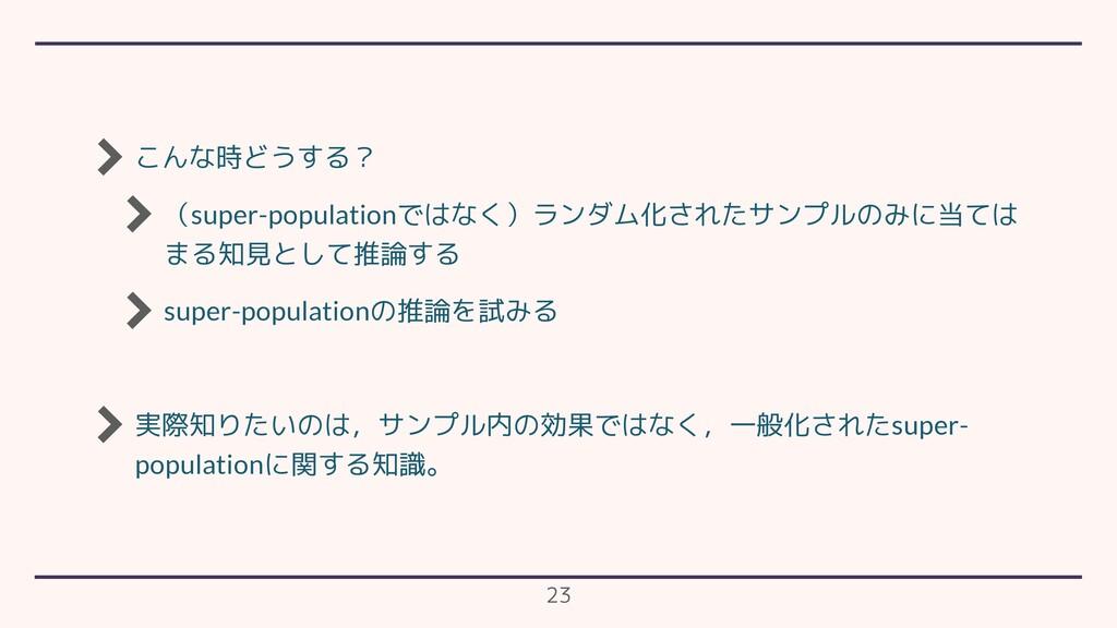 こんな時どうする? (super-populationではなく)ランダム化されたサンプルのみに...