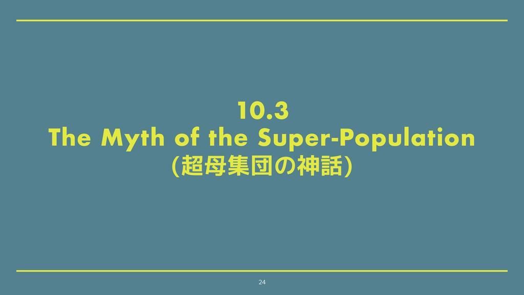 10.3 The Myth of the Super-Population (超母集団の神話)...