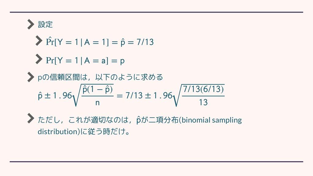 設定 pの信頼区間は,以下のように求める ただし,これが適切なのは, が二項分布(binomi...
