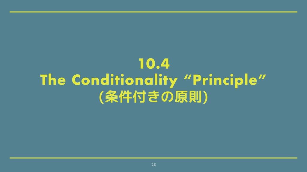 "10.4 The Conditionality ""Principle"" (条件付きの原則) 28"