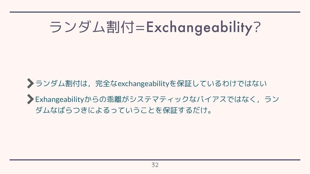 ランダム割付は,完全なexchangeabilityを保証しているわけではない Exhange...