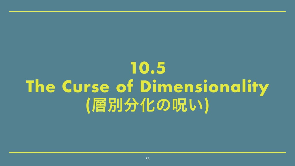 10.5 The Curse of Dimensionality (ผԽͷढ͍) 35