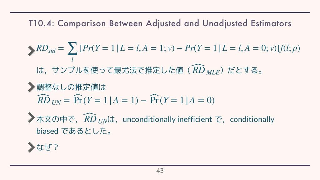 は,サンプルを使って最尤法で推定した値( )だとする。 調整なしの推定値は 本文の中で, は,...