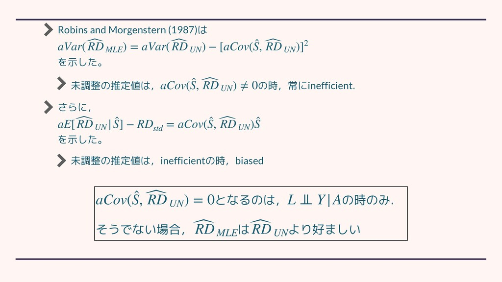 Robins and Morgenstern (1987)は を示した。 未調整の推定値は, ...