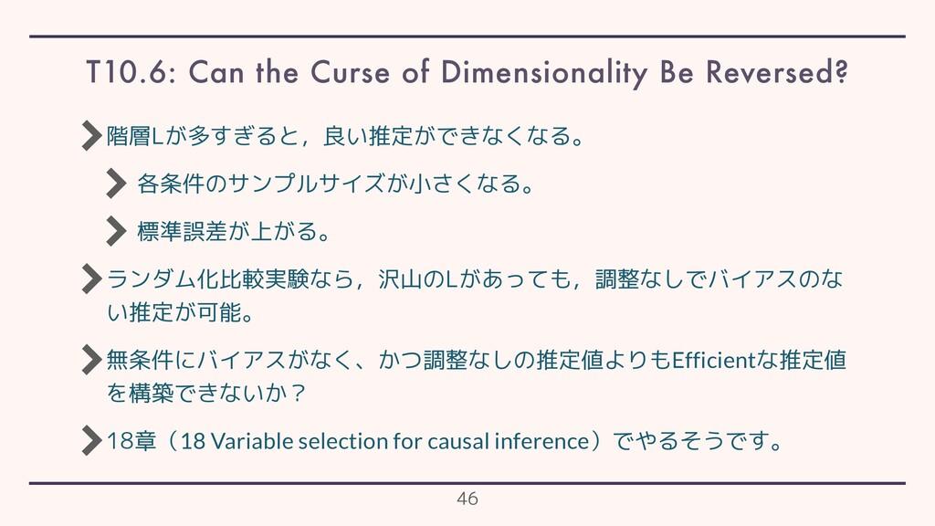 階層Lが多すぎると,良い推定ができなくなる。 各条件のサンプルサイズが小さくなる。 標準誤差が...