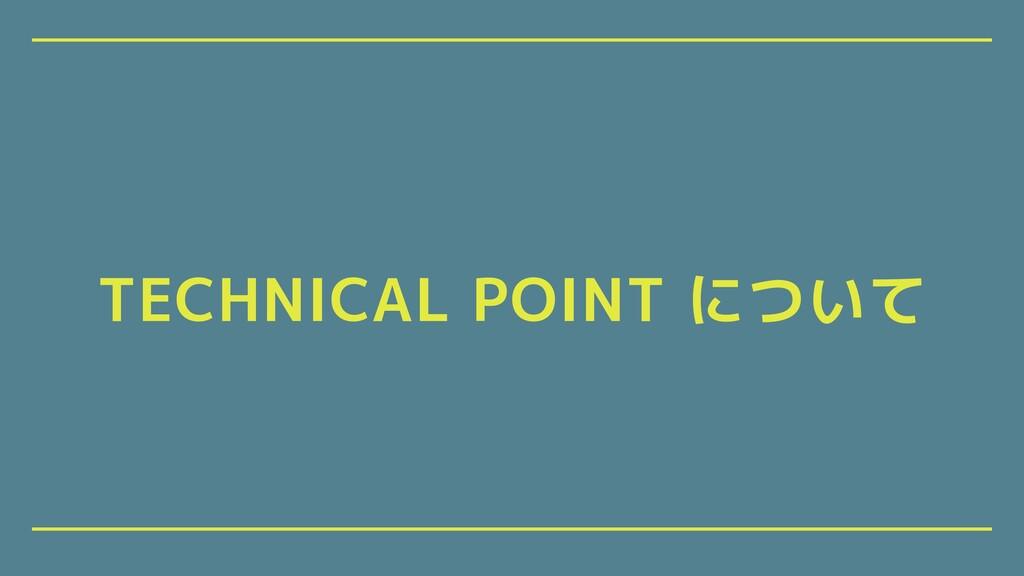 TECHNICAL POINT について