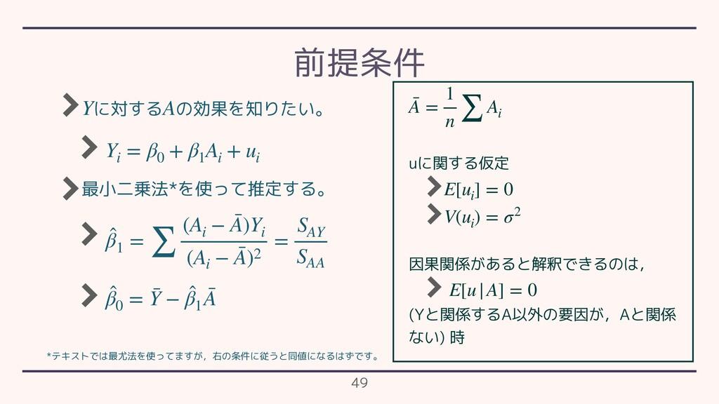 に対する の効果を知りたい。 最小二乗法*を使って推定する。 Y A Yi = β0 + β1...