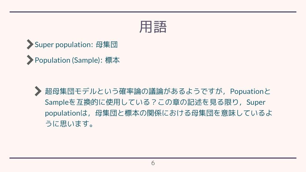 Super population: 母集団 Population (Sample): 標本 超...