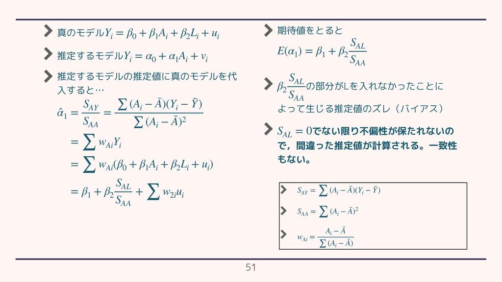 真のモデル 推定するモデル 推定するモデルの推定値に真のモデルを代 入すると… 期待値をとると...