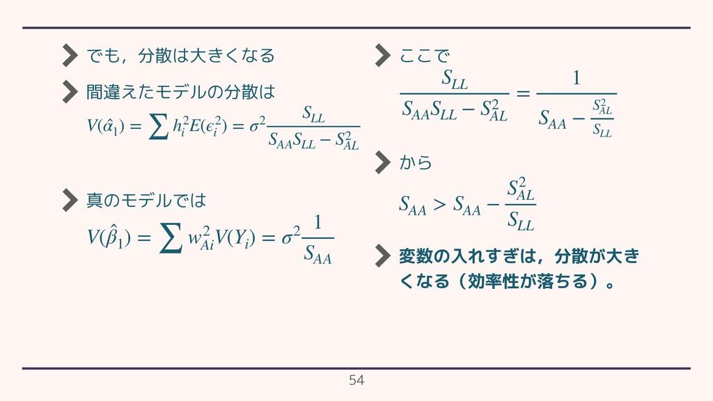 でも,分散は大きくなる 間違えたモデルの分散は 真のモデルでは ここで から 変数の入れすぎは...