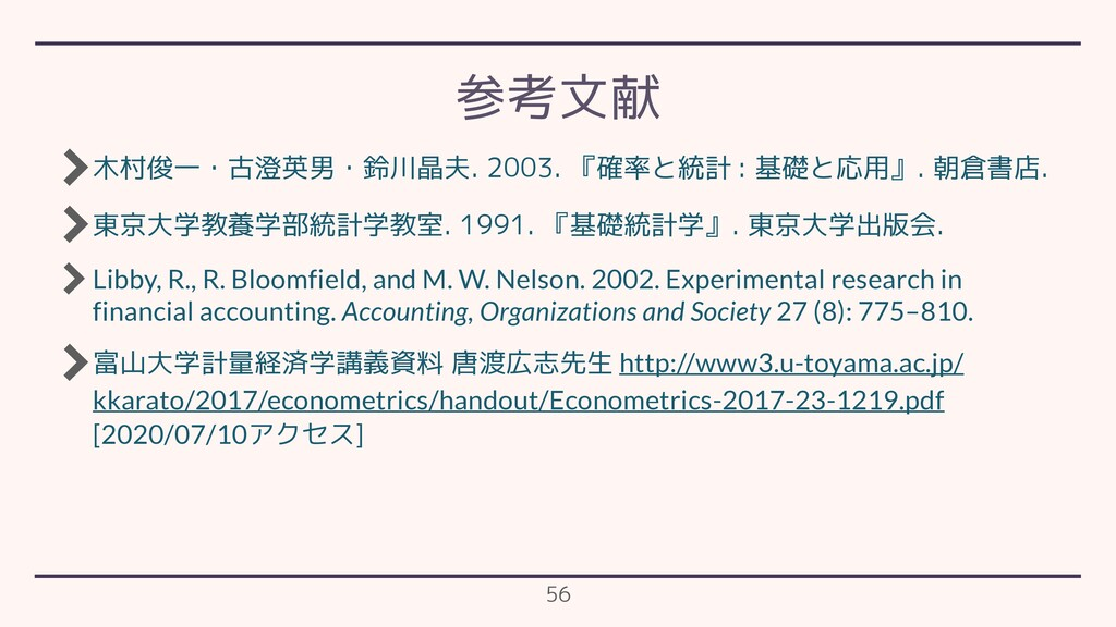 木村俊一・古澄英男・鈴川晶夫. 2003. 『確率と統計: 基礎と応用』. 朝倉書店. 東京...