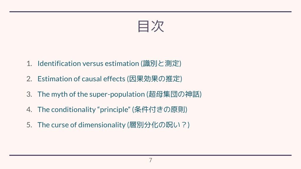 1. Identification versus estimation (識別と測定) 2. ...