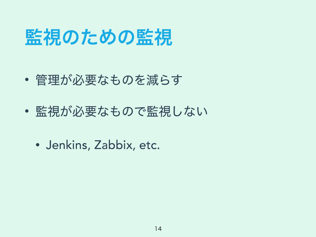 ࢹͷͨΊͷࢹ • ཧ͕ඞཁͳͷΛݮΒ͢ • ࢹ͕ඞཁͳͷͰࢹ͠ͳ͍ • Jenk...