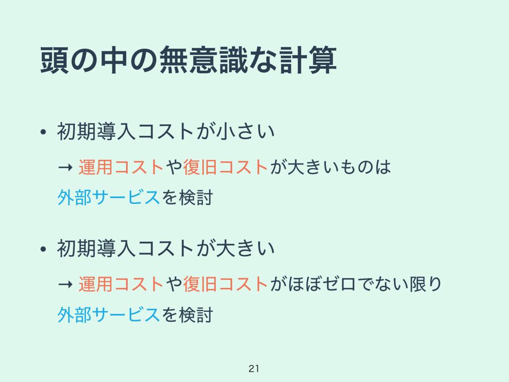 ಄ͷதͷແҙࣝͳܭ • ॳظಋೖίετ͕খ͍͞  → ӡ༻ίετ෮چίετ͕େ͖͍ͷ...