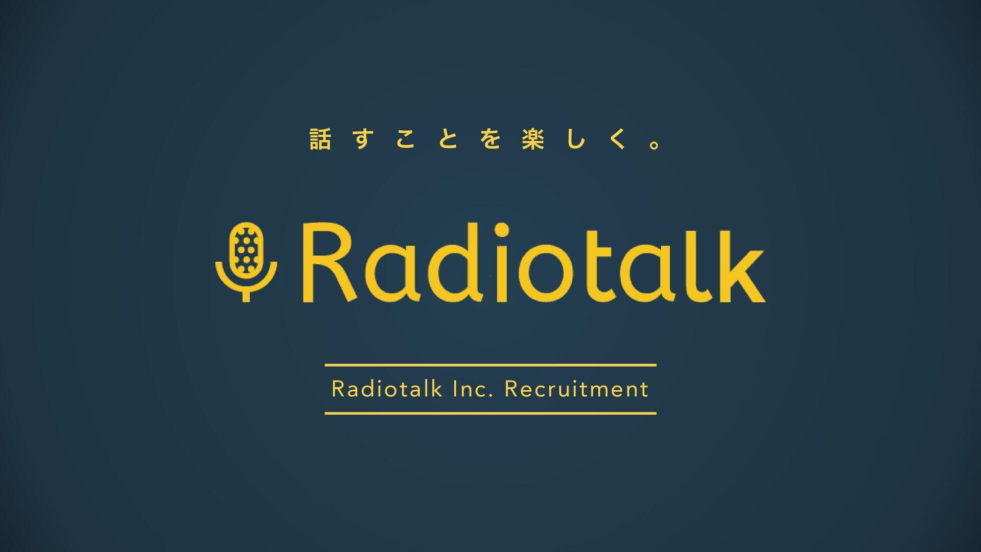 Radiotalk Inc. Recruitment. ԻͷΤϯλʔςΠϝϯτͰ/P...