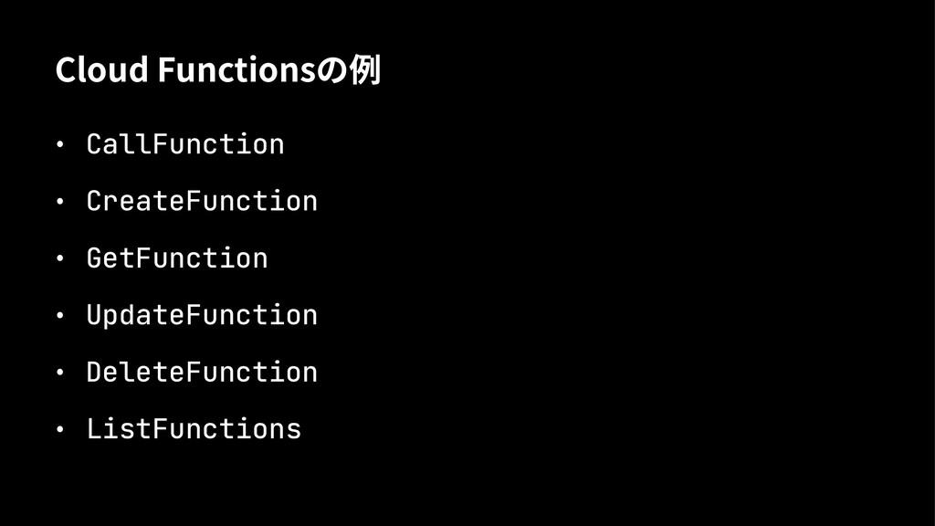 $MPVE'VODUJPOTס❆ ˝ CallFunction ˝ CreateFuncti...