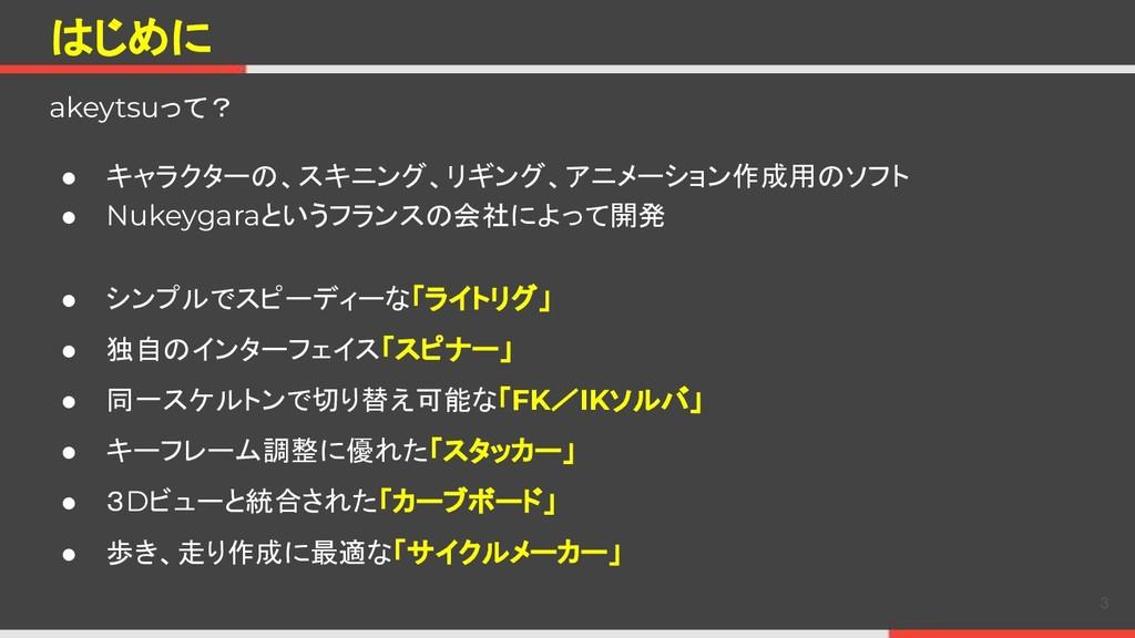 はじめに 3 akeytsuって? ● キャラクターの、スキニング、リギング、アニメーション作...