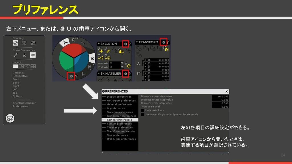 プリファレンス 24 左下メニュー、または、各 UIの歯車アイコンから開く。 左の各項目の詳細...