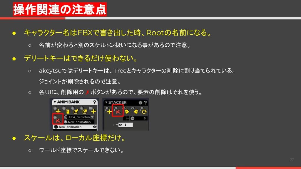 操作関連の注意点 ● キャラクター名はFBXで書き出した時、Rootの名前になる。 ○ 名前が...