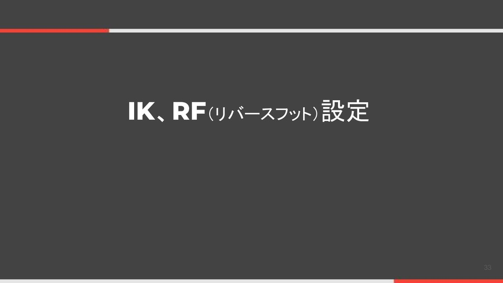 33 IK、RF(リバースフット)設定