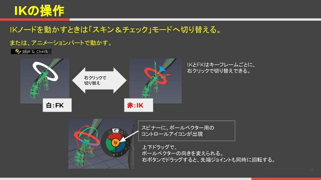 IKの操作 35 IKノードを動かすときは「スキン&チェック」モードへ切り替える。 または、ア...
