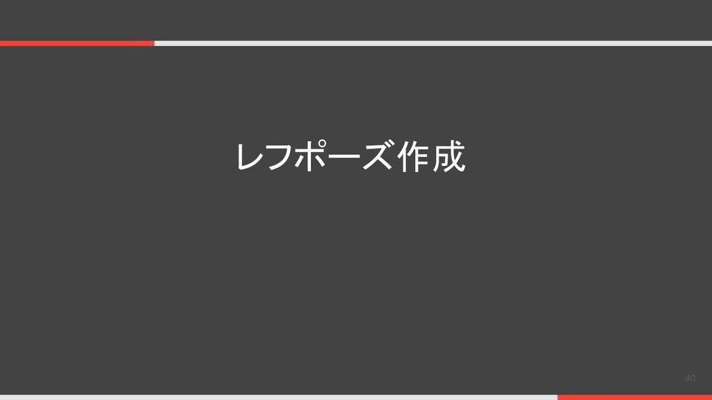 40 レフポーズ作成