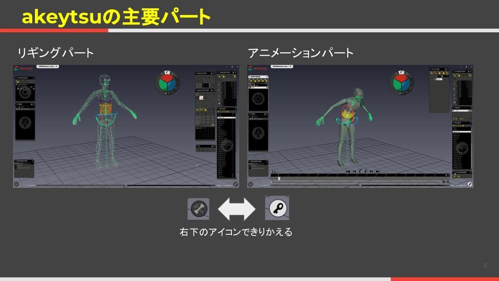 akeytsuの主要パート リギングパート アニメーションパート 右下のアイコンできりかえる 6