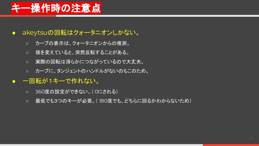 キー操作時の注意点 ● akeytsuの回転はクォータニオンしかない。 ○ カーブの表示は、ク...