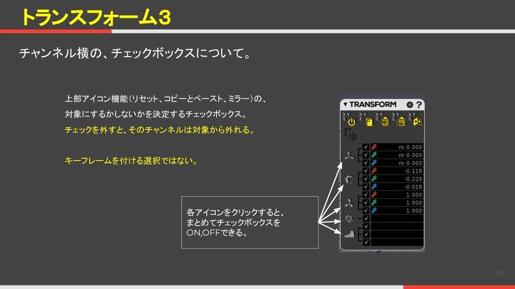 トランスフォーム3 チャンネル横の、チェックボックスについて。 69 各アイコンをクリックする...