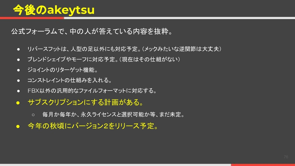 今後のakeytsu 公式フォーラムで、中の人が答えている内容を抜粋。 76 ● リバースフッ...