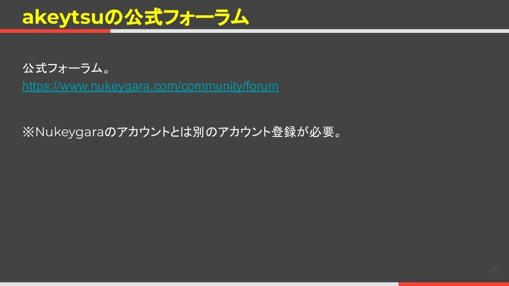 akeytsuの公式フォーラム 公式フォーラム。 https://www.nukeygara....