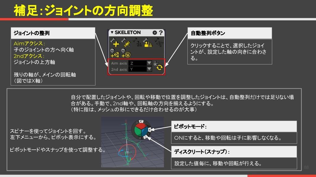 補足:ジョイントの方向調整 88 ジョイントの整列 自動整列ボタン 自分で配置したジョイントや...