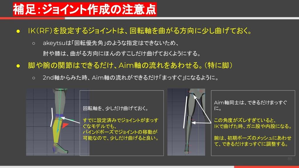 補足:ジョイント作成の注意点 ● IK(RF)を設定するジョイントは、回転軸を曲がる方向に少し...